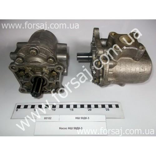 Насос НШ 50ДК-3 (Вин)