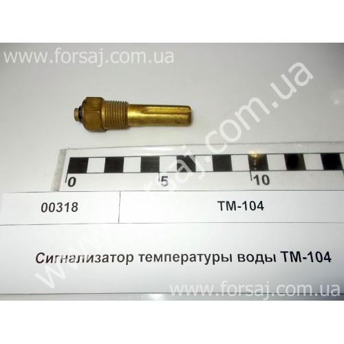 Датчик ТМ-104 температуры охл. жидкости