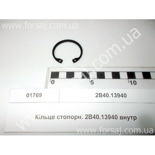 Кольцо стопорн. 2В40.13940 внутр