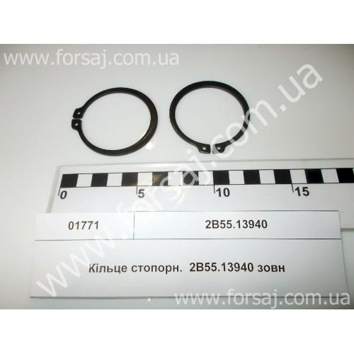 Кольцо стопорн. 2В55.13940 наруж