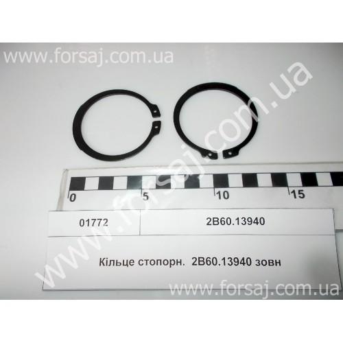 Кольцо стопорн. 2В60.13940 наружное (на полуось)