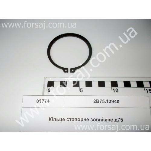 Кольцо стопорн. 2В75.13940 наруж