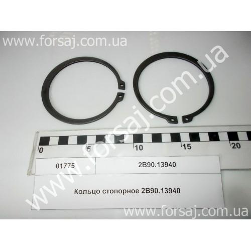 Кольцо стопорн. 2В90.13940 наруж