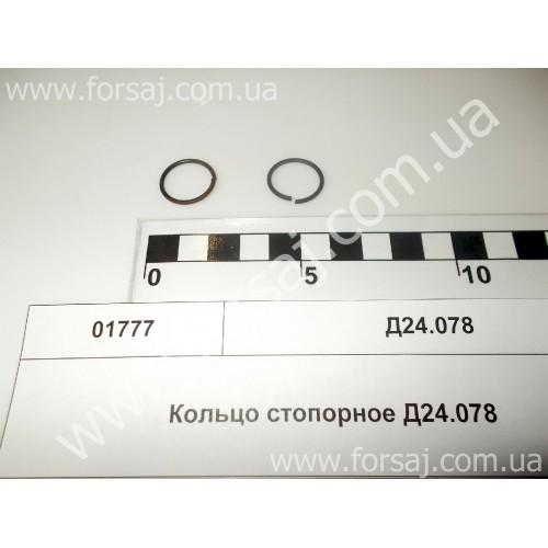 Кольцо стопорное Д24.078