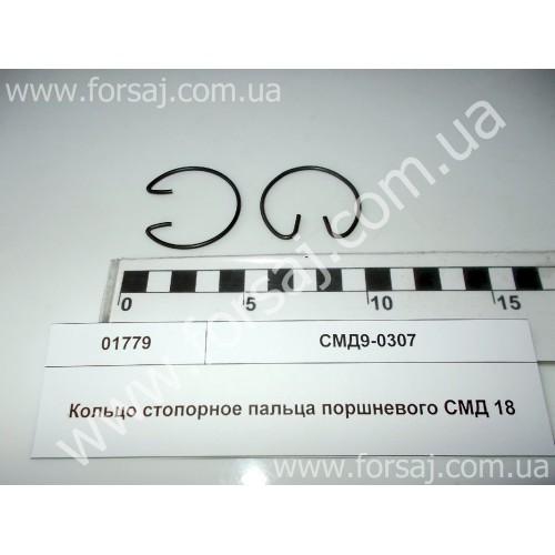 Кольцо стопорное пальца поршневого СМД 18