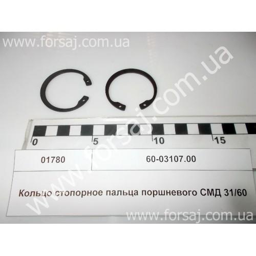 Кольцо стопорное пальца поршневого СМД 31/60