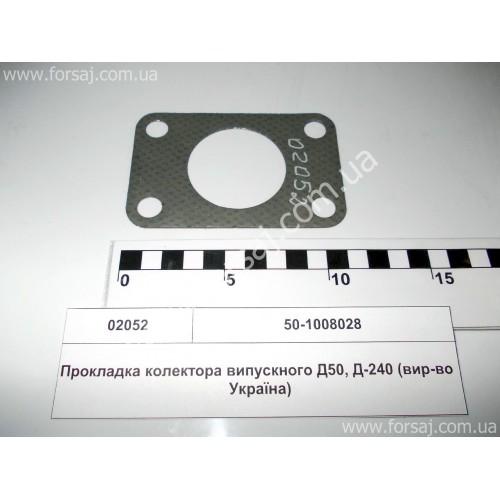 Прокладка выхл. кол.Д-240