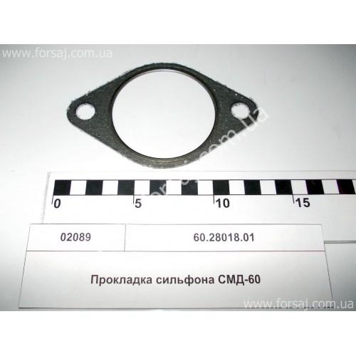 Прокладка сильфона СМД-60