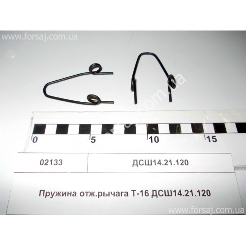 Пружина отж.рычага Т-16 ДСШ14.21.120