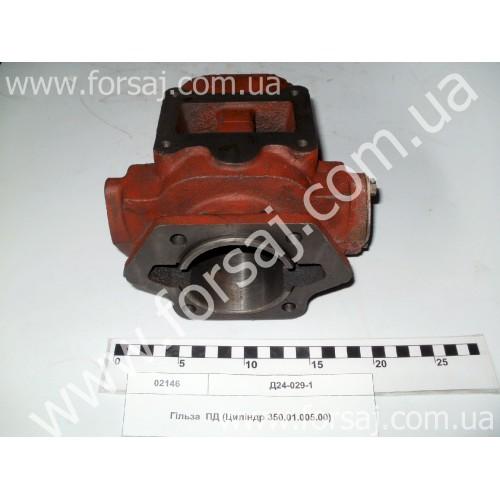 Гильза ПД (Цилиндр 350.01.005.00)