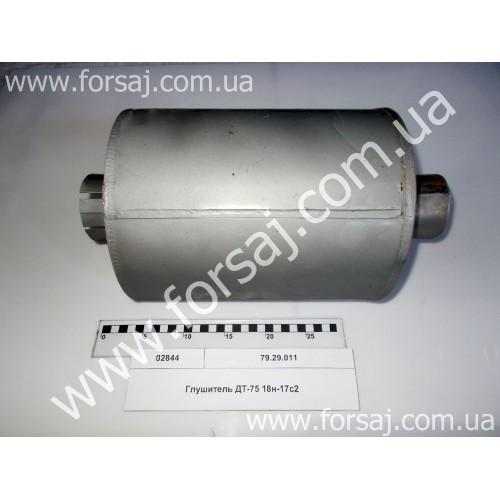 Глушитель ДТ-75 18н-17с2