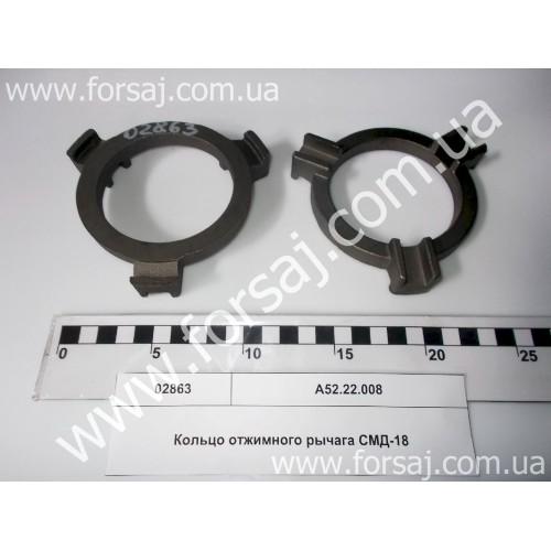 Кольцо отжимн.рычага СМД-18. А-41