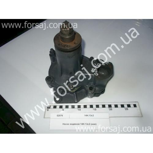 Насос водяной 14Н.13с2 (нов) тр-р ДТ-75