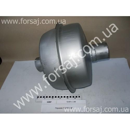 Глушитель СМД 60 72-07012.00 (Бочка) ХТЗ Т-150