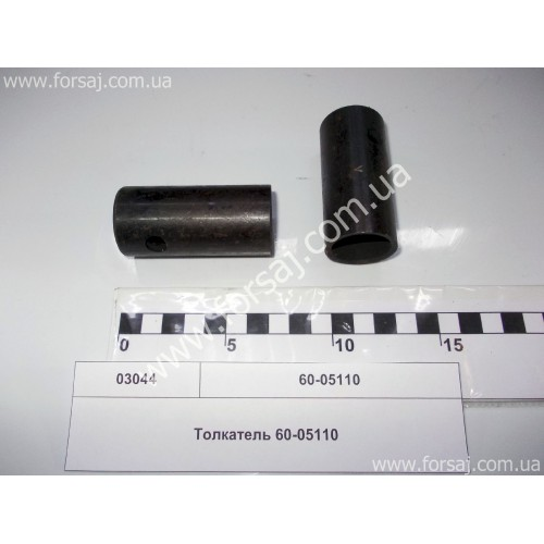 Толкатель 60-05110 (14-0512)