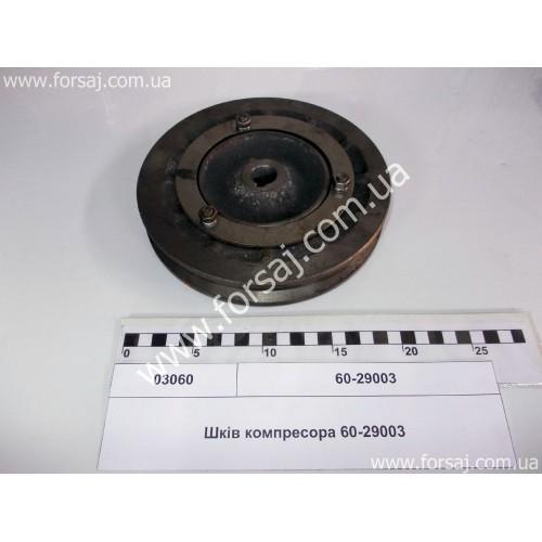 Шкив СМД-60 компрессора (разборн)