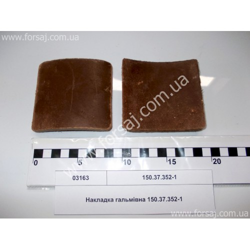Колодка торм.ленты Т-150 150.37.352-1