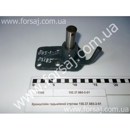 Кронштейн тормозной ленты  150.37.085-2-01