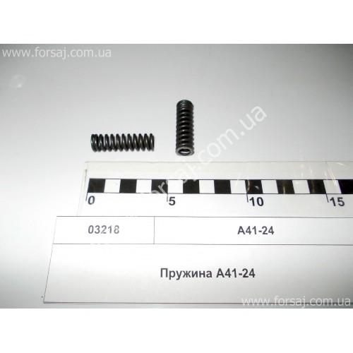 Пружина гидром.А41-24