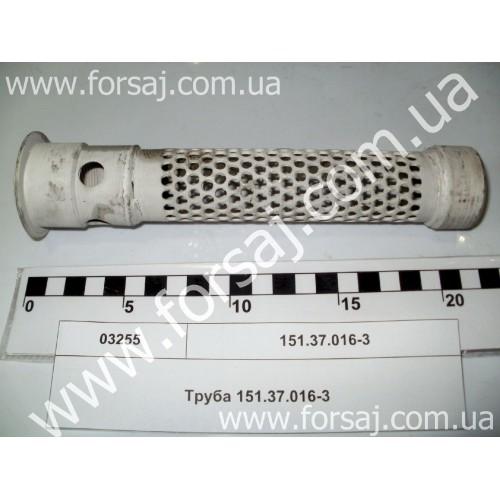 Труба 151.37.016-3