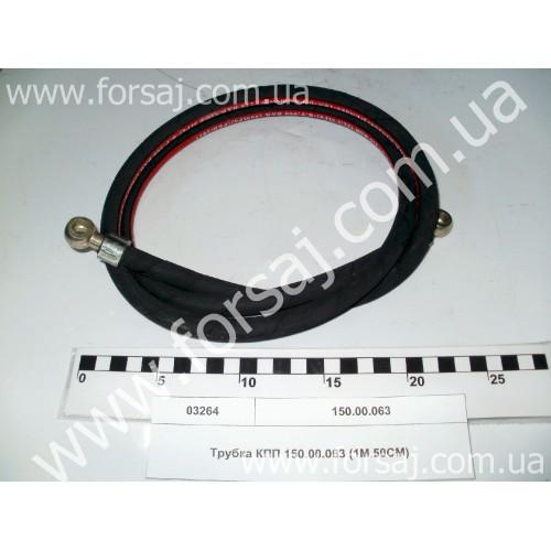 Трубка КПП 150.00.063 (1.5м) D14 банджо