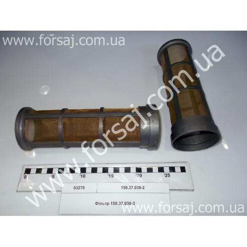 Фильтр 150.37.038-2