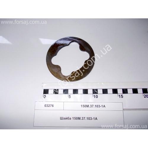 Шайба 150М.37.103-1А