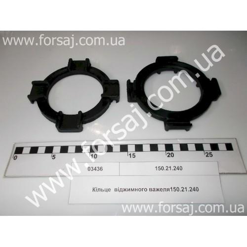 Кольцо отж.рычага 150.21.240 (ЛИТОЕ)