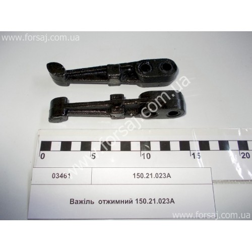 Рычаг отжимной Т-150 150.21.023А