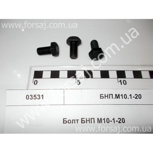 Болт БНП М10-1-20 кардан