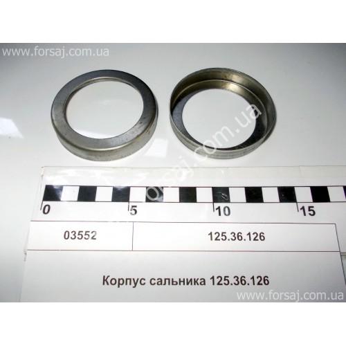 Корпус сальника 125.36.126
