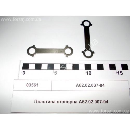 Пластина стопорная А62.02.007-04