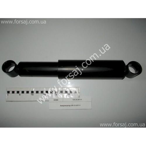Амортизатор 151.31.011-1