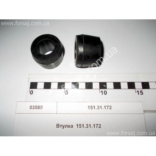 Втулка амортизатора 151.31.172