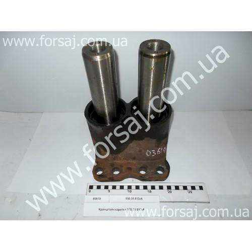 Кронштейн каретки 150.31.013-А Украина
