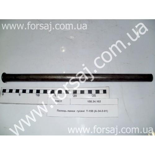 Палец гусеницы Т-150 (сталь 60С2А)