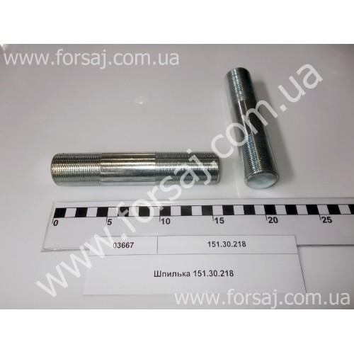 Шпилька 151.30.218 Украина