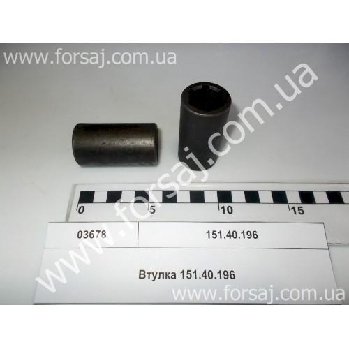 Втулка Т-150 ГУР 151.40.196