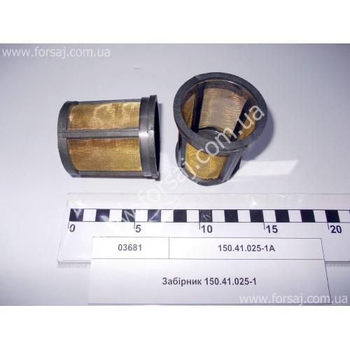 Заборник 150.41.025-1А