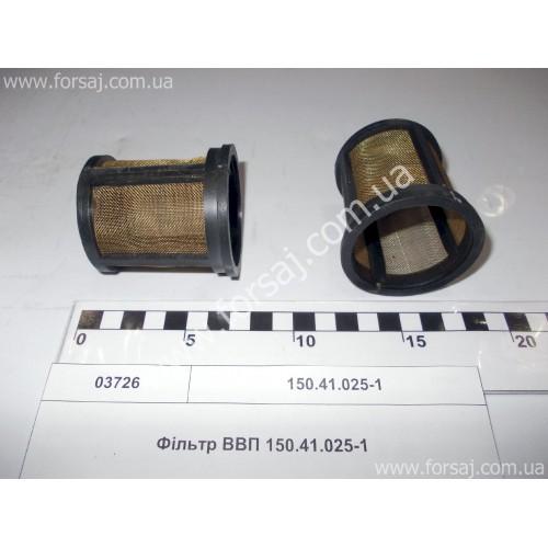 Фильтр ВОМ 150.41.025-1