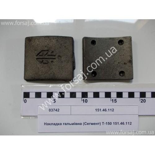 Колодка торм.ленты Т-150 151.46.112