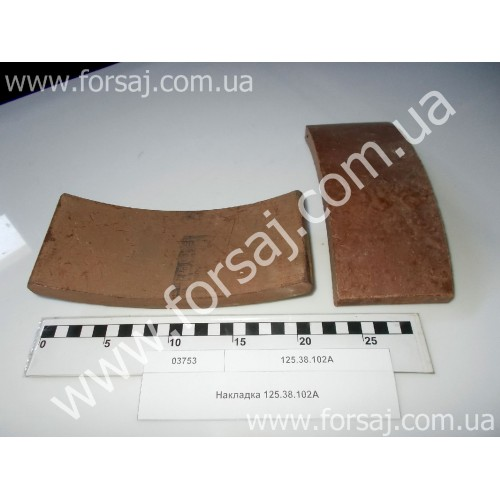 Накладка торм. Т-150 К 125.38.102А коричнев