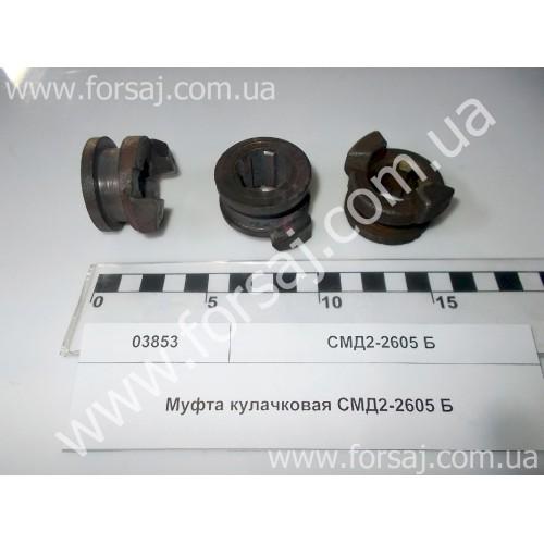 Муфта кулачковая СМД2-2605 Б