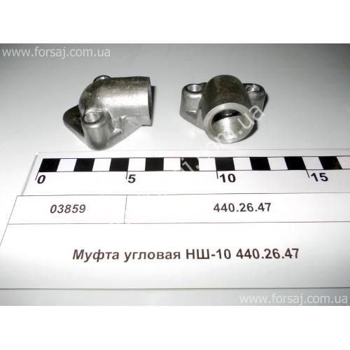Муфта угловая НШ-10 440.26.47