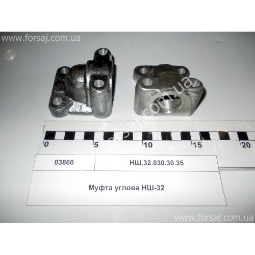 Муфта угловая НШ-32