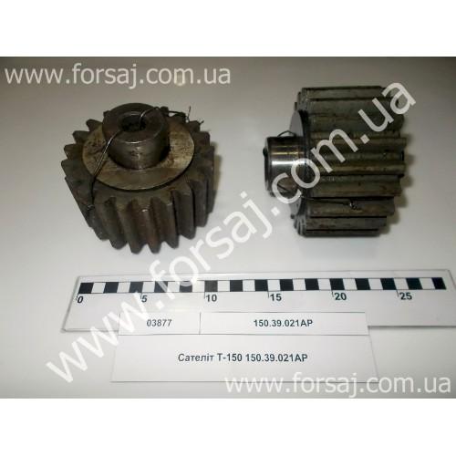 Сателлит Т-150 150.39.021АР