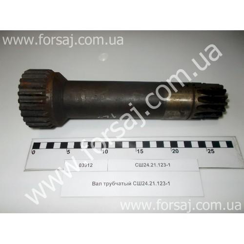 Вал трубчатый СШ24.21.123-1