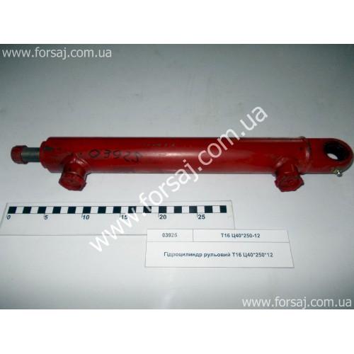 Гидроцилиндр Т16 рулевой  Ц40*250*12