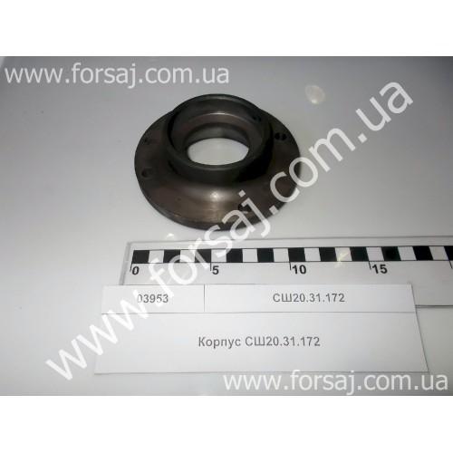 Корпус уплотнения СШ20.31.172