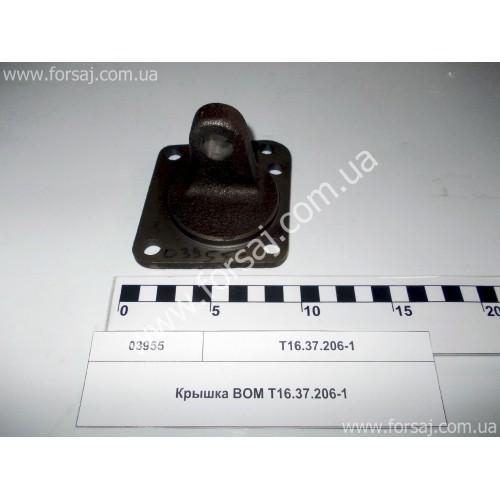 Крышка ВОМ Т16.37.206-1